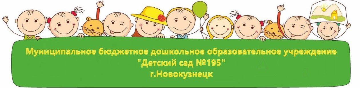 "Официальная страница МБ ДОУ ""Детский сад ""№195"" г. Новокузнецк"